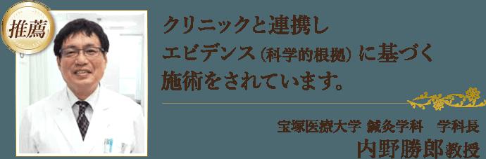 宝塚医療大学鍼灸学科学科長の内野勝郎教授から不妊治療院としての推薦をいただいています