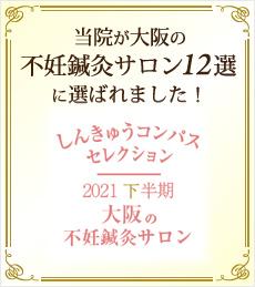 当院が大阪の不妊鍼灸サロン12選に選ばれました!