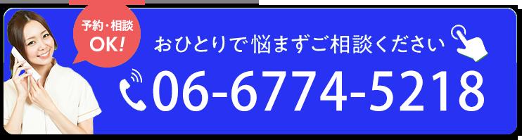 スマホの方はタップで電話が繋がります 06-6774-5218