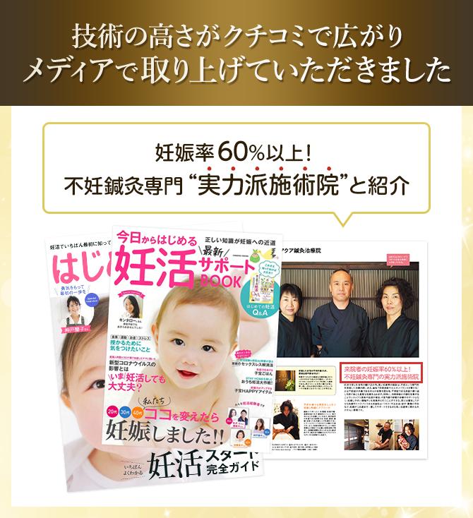 大阪市天王寺区のアクア鍼灸治療院がメディアで取り上げられました