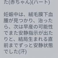 大阪にお住まいのY・Nさん37才主婦の方です。